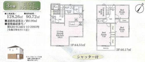 3号棟 相模原市中央区上溝第125 新築一戸建て 全3棟
