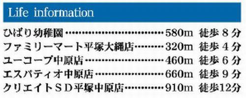 【仲介手数料0円】平塚市御殿3丁目 新築一戸建て