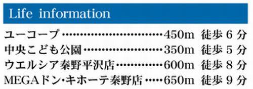 【仲介手数料0円】秦野市新町 新築一戸建て