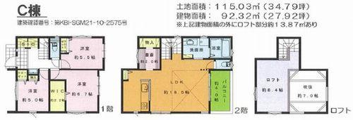 【仲介手数料0円】茅ヶ崎市中島6期 新築一戸建て 全3棟