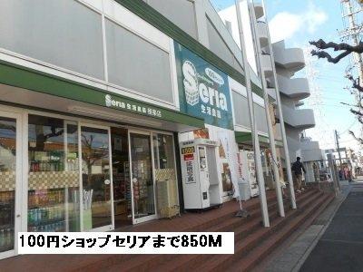 100円ショップセリアまで850m