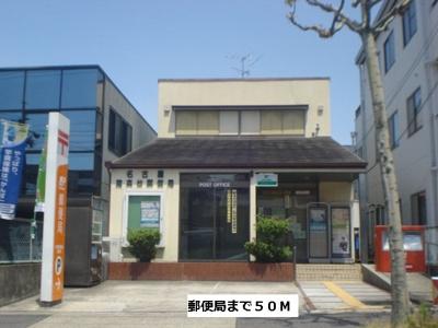 名古屋猪高台郵便局まで50m