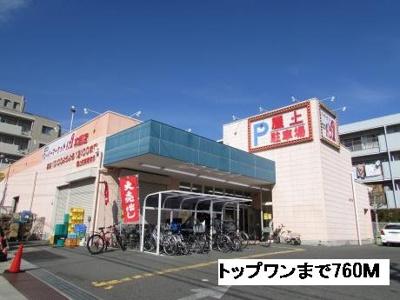 トップワン食品館本郷店まで760m