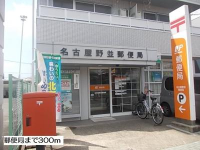 郵便局まで300m