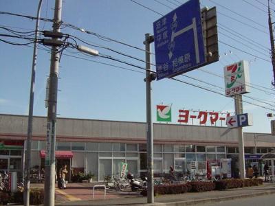 ヨークマート厚木妻田店まで1,945m