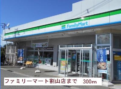 ファミリーマート 秋田割山店まで300m