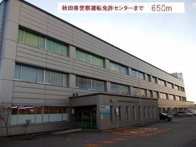 秋田県警察運転免許センターまで650m