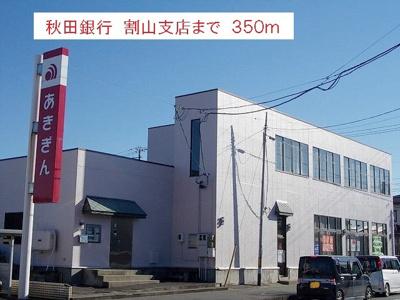 秋田銀行 割山支店まで350m