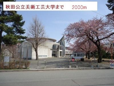 秋田公立美術工芸大学まで2000m