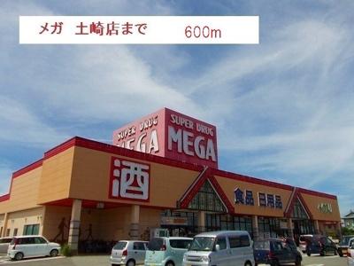 メガ 土崎店まで600m