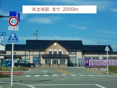 土崎駅まで2000m