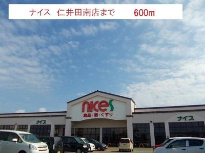 ナイス 仁井田南店まで600m