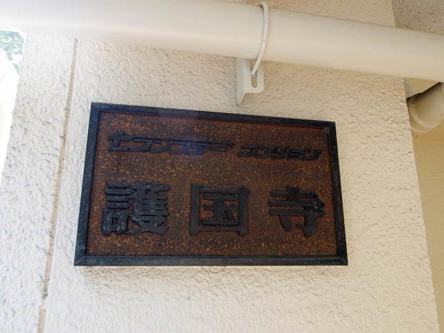 【その他】セブンスターマンション護国寺
