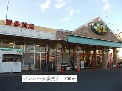 サンユー東多賀店まで500m