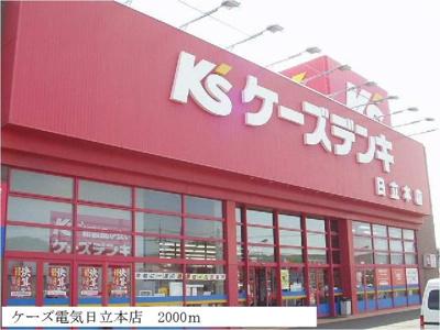 ケーズデンキ日立本店まで2000m