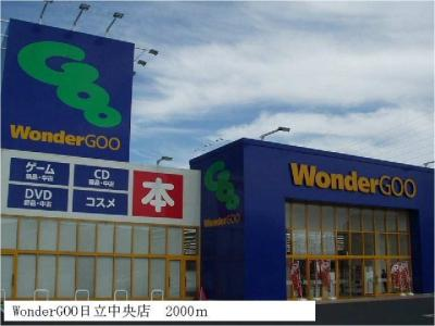 WonderGOO日立中央店まで2000m