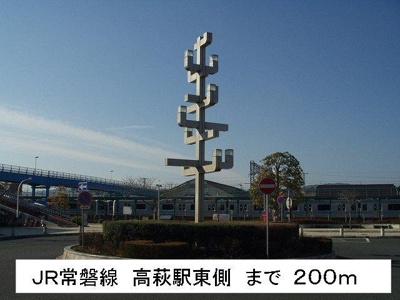 JR常磐線高萩駅東側まで200m