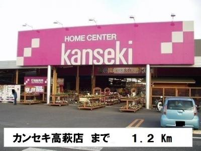 カンセキ高萩店まで1200m