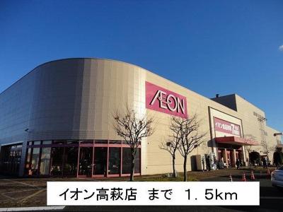 イオン高萩店まで1500m