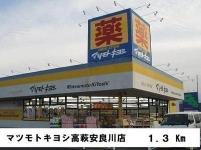 マツモトキヨシ高萩安良川店まで1300m