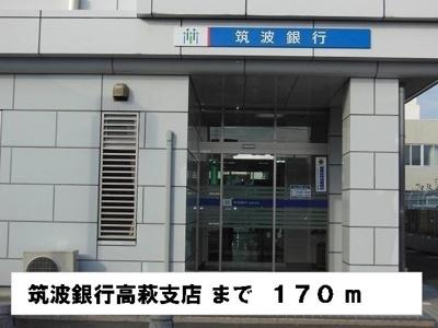 筑波銀行高萩支店まで170m