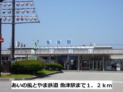 あいの風とやま鉄道   魚津駅まで1200m