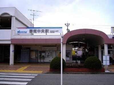 名鉄三河線 碧南中央駅まで2156m