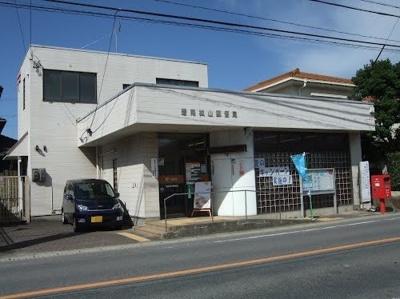 碧南城山郵便局まで730m