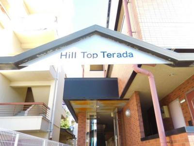【エントランス】Hill Top Terada
