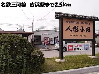 吉浜駅まで2500m