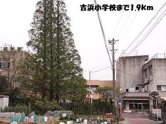吉浜小学校まで1900m
