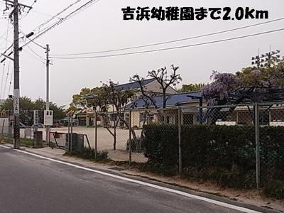 吉浜幼稚園まで2000m
