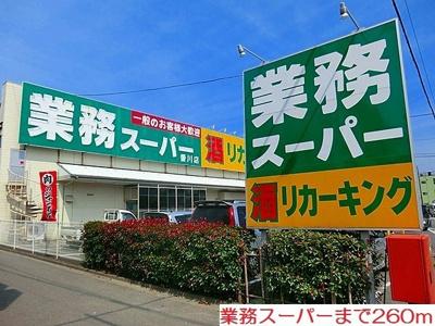 業務スーパーまで260m