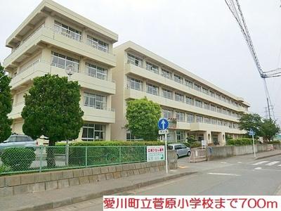 菅原小学校まで700m