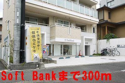 Soft Bankまで300m