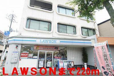 LAWSONまで220m