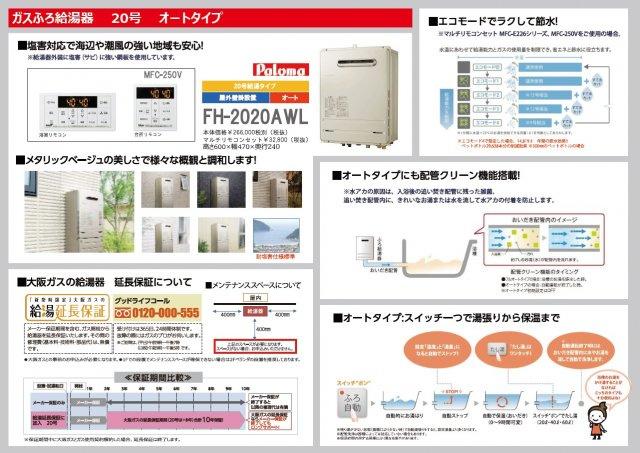 【バス仕様書】オートバス、追炊機能、浴室乾燥機完備☆