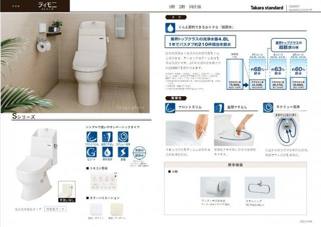 【トイレ仕様書】トイレは各階に完備♪共にシャワートイレです☆