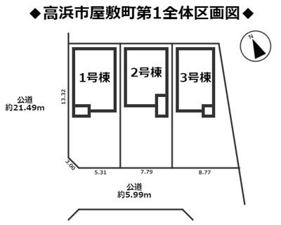 高浜市屋敷町第1新築分譲住宅全体区画図です。