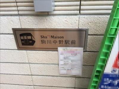 【エントランス】シャーメゾン駒川中野駅前(Sha Maison)