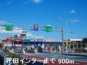 播但道花田インターまで900m