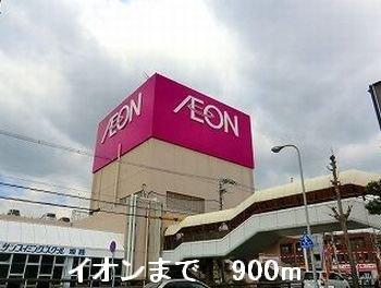 イオンまで900m