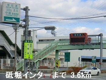 播但道砥堀インターまで3600m