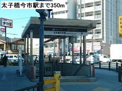 太子橋今市駅まで350m