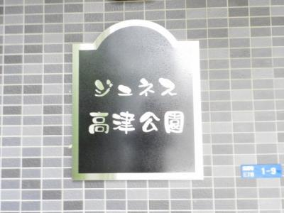 【その他】ジュネス高津公園