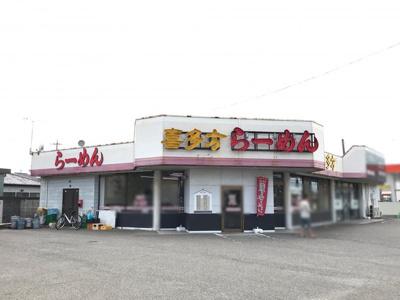 喜多方らーめん尾島店 0.4km