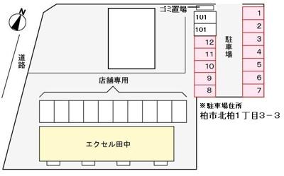 【駐車場】エクセル田中