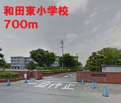 和田東小学校まで700m
