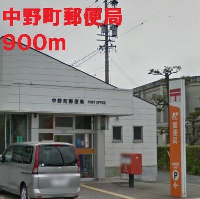 中野町郵便局まで900m