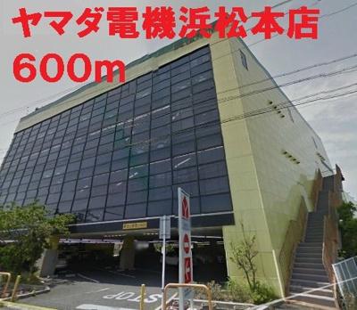 ヤマダ電機浜松本店まで600m